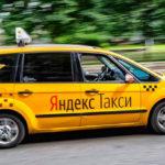 Автомобиль Яндекс Такси
