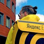 Курьер Яндекс Еда